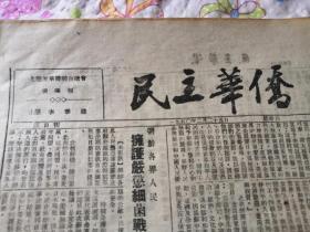 民主華僑(報)——1950年2月?北朝鮮華僑聯合總機關報(四版全)