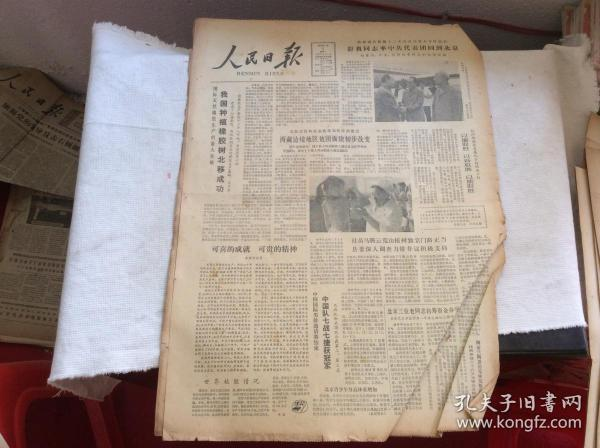 浜烘��ユ�� 1982骞�7��5�� 锛�褰�����蹇���涓��变唬琛ㄥ�㈠���板��浜�锛�8��