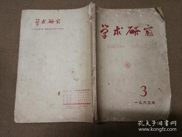 瀛�����绌� 1963 3