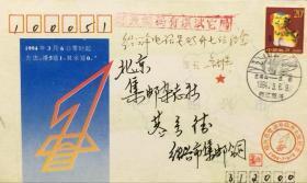 绍兴市电话号码由六位升七位纪念封(寄集邮杂志董至德,兰花风景戳)