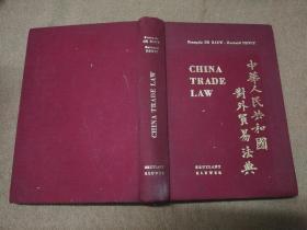 中华人民共和国对外贸易法典 精装本