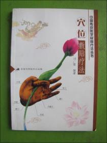 中国传统医学民间疗法丛书:穴位敷贴疗法