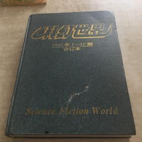 科幻世界1995年1-12期合订本