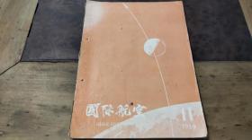 �介����绌�1959.11