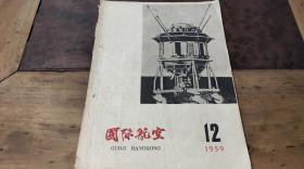 �介����绌�1959.12