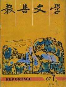 �ュ����瀛� 1987 7