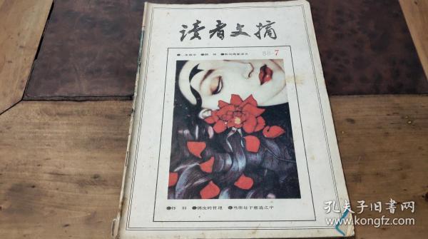 璇昏������1988.7