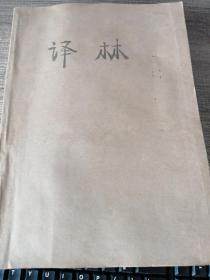 璇���澶��芥��瀛�瀛e��1989骞寸��1����绗�4����璁㈡��