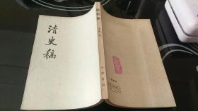 清史稿 15 志