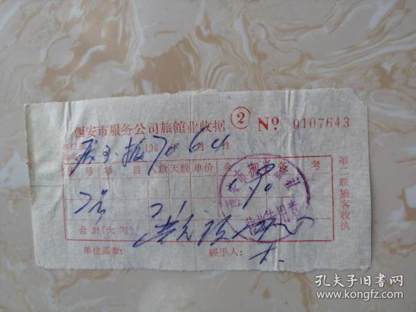 1970骞磋タ瀹�甯��╁ぇ��绀�