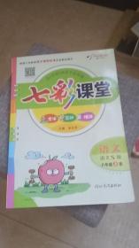 七彩课堂:语文(教科版六年级上册)
