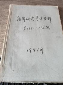 缁�娴���绌跺����璧���1979骞寸��131��135����璁㈡��