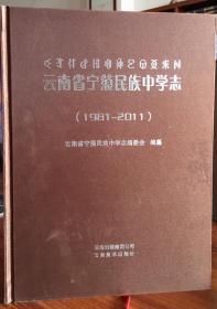 云南省宁蒗民族中学志:1981-2011