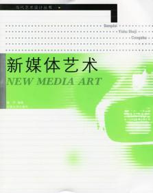 新媒体艺术——当代艺术设计丛书 童芳 东南大学出版社 9787564101909