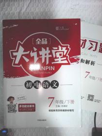 全品大讲堂初中语文 7年级下册 配套最新版人教版语文七年级下册课本