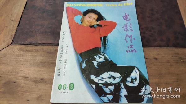 �靛奖浣���1988.8