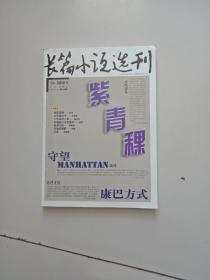 长篇小说选刊2010年第4期