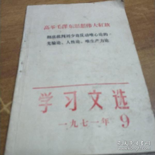 瀛�涔�����1971-9