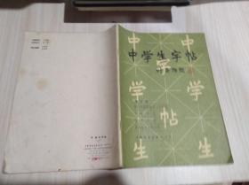 中学生字帖(增订本)