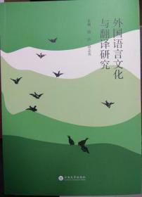 一手正版现货 外国语言文化与翻译研究 云南大学 骆洪等