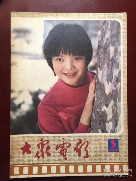 澶т��靛奖锛�1985骞寸��浜���锛�