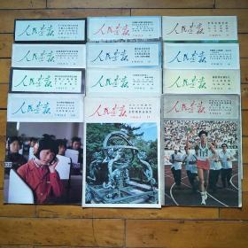 浜烘��绘��1983骞�1-12����锛�����1983骞寸储寮���1984骞村勾����1骞�锛�