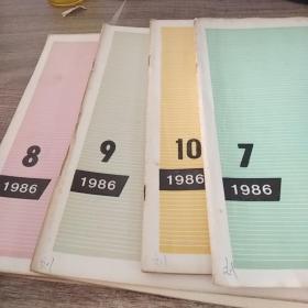 缁�娴�瀛�����1986��4��������