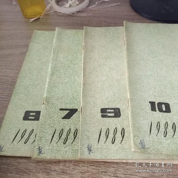 缁�娴�瀛���绌�1989��4��������