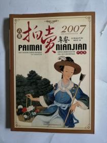 2007古董拍卖年鉴书画卷
