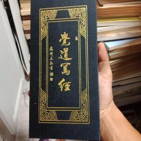经折式《觉道写经》书法体抄佛经.精装1册全带外函套