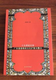 十九世纪以来广东基督教的文化扩散与整合