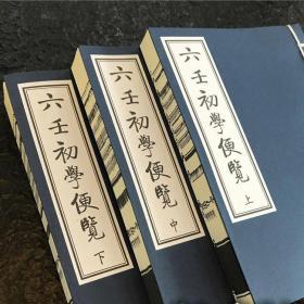 六壬初学便览 全4卷3册书 [清]嘉庆年钞本