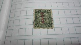 大清國郵政  倫敦蟠龍郵票 深綠貳分加蓋中華民國 YA11
