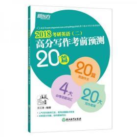 新东方 (2018)考研英语(二)高分写作考前预测20篇
