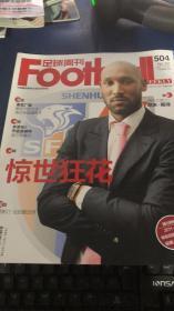 足球周刊2011年总第504期