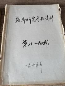 缁�娴���绌跺����璧���1979骞寸��71����绗�85��