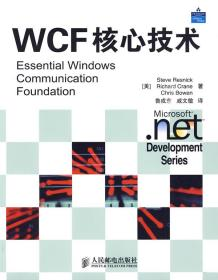 WCF核心技术 雷斯尼克,克兰,鲍恩,鲁成东,戚文 人民邮电出版社 9787115205483