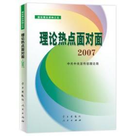 理论热点面对面2007 中央宣传部理论局 学习出版社,人民出版社 9787801166494