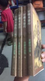 射雕英雄传(全四册) 三联正版