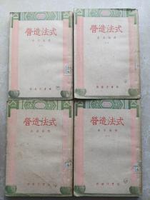 《营造法式》全四册(1933年初版,1954年重印)插图本