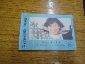 上海国画摄影年历缩样