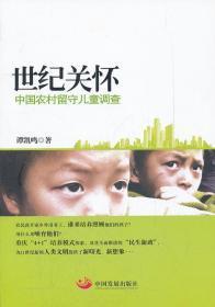 世纪关怀:中国农村留守儿童调查 谭凯鸣 中国发展出版社 9787802347434