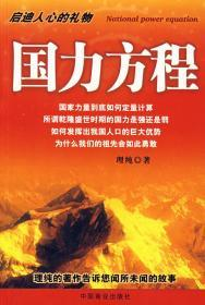 国力方程 理纯 中国商业出版社 9787504461025