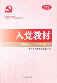 入党教材(根据党的精神修订)2014年版 中央组织部部级一局著 党建读物出版社 9787509904824
