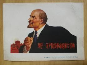 文革宣傳畫:列寧 無產階級革命的偉大導師
