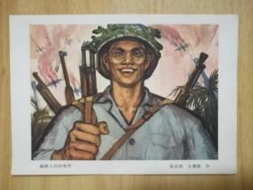 宣傳畫:越南人民的笑聲-32開60年代
