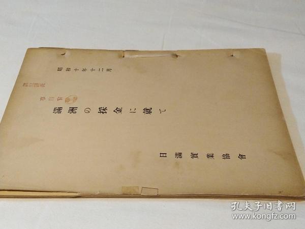 ��婧�娲层��������灏便������ 1935骞村�虹�� 88p�� �ユ����