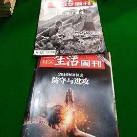 生活周刊 2016/1,2015//8 (2册合售)