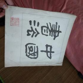 中国书法创刊号