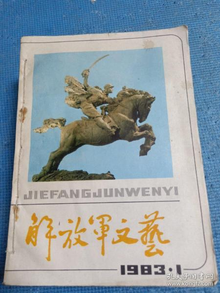 解放軍文藝   1983年1-12期
